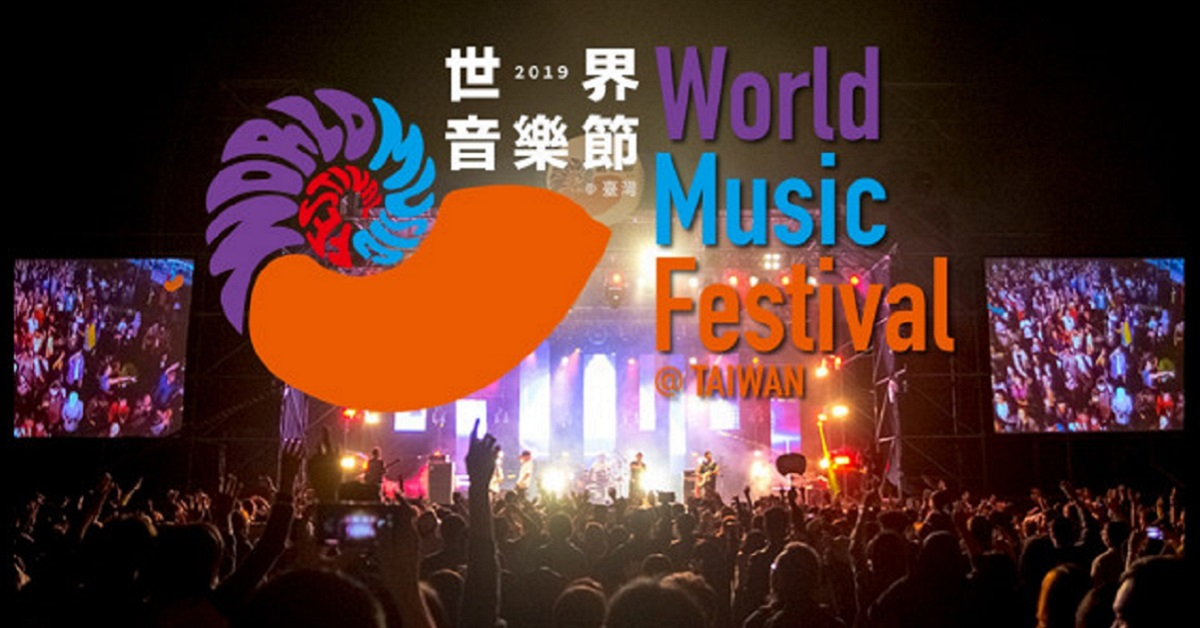 【贈票活動】2019世界音樂節@臺灣-入場兌換券