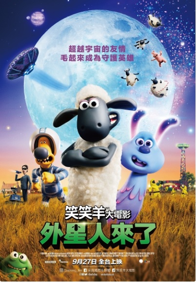 【贈票活動】《笑笑羊大電影:外星人來了》電影交換券