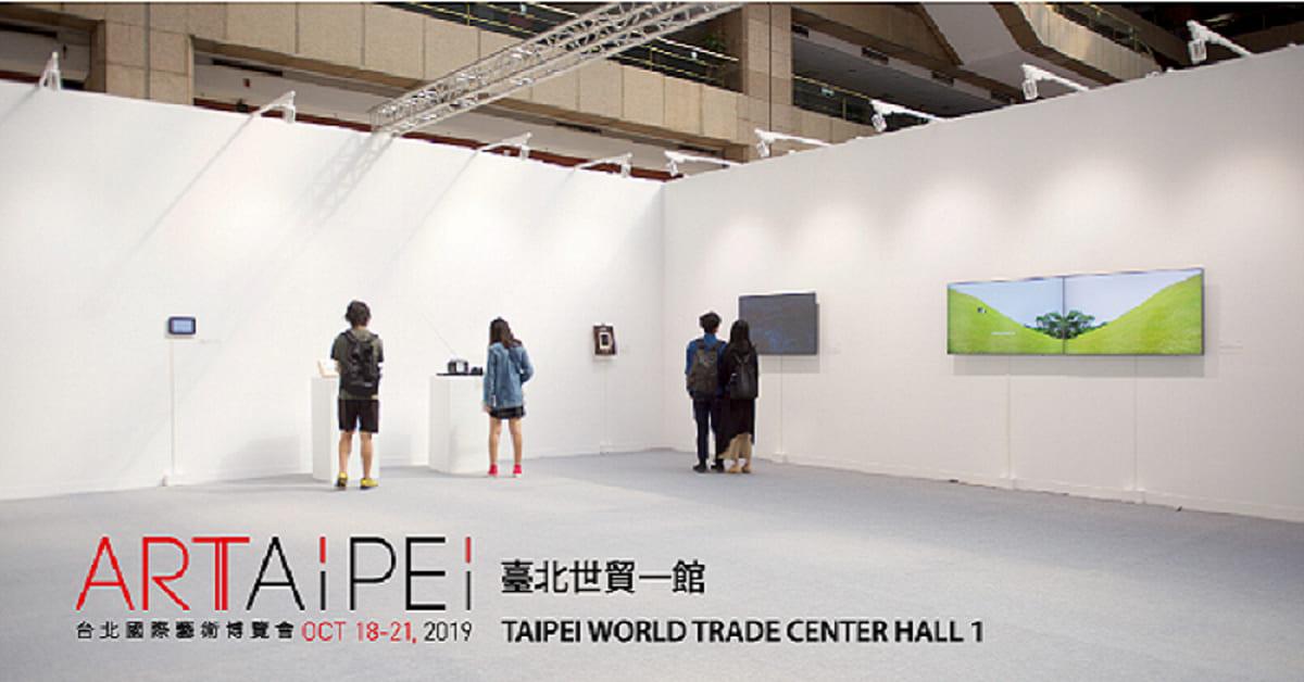 【贈票活動】ART TAIPEI 2019 台北國際藝術博覽會-入場券