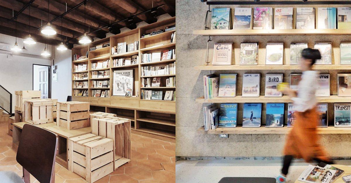 逛膩誠品就來這!連日雜《POPEYE》都來過,台北5大文青書店打卡熱點推薦