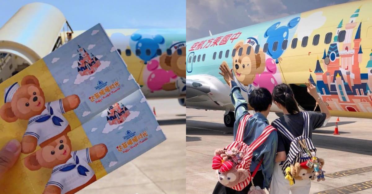 滿滿達菲陪你飛!迪士尼X中國東方航空再推萌翻「達菲號」,連登機證都超可愛
