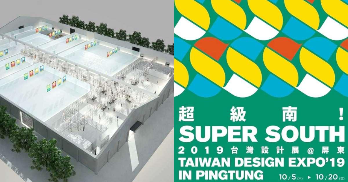 《2019台灣設計展》在屏東!從《台灣燈會》到《台灣設計展》 !這個農業縣市正在蛻變