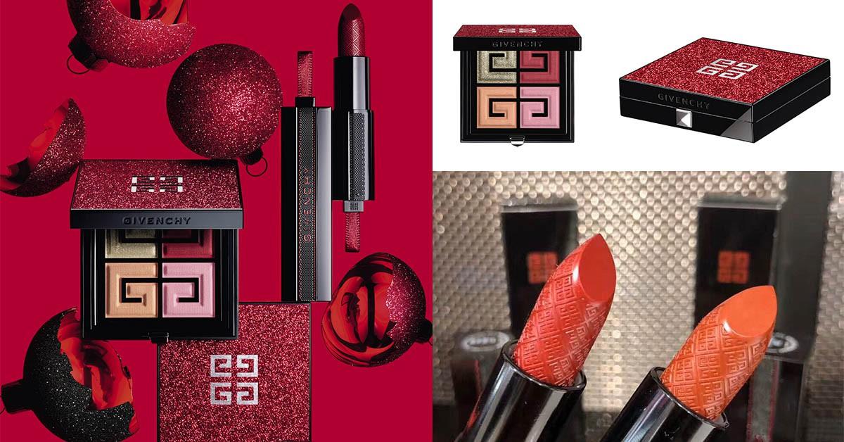 Givenchy奢華感聖誕限定美妝,唇膏上滿滿G型壓紋!閃耀發光的彩盤、唇膏宛如奢華珠寶