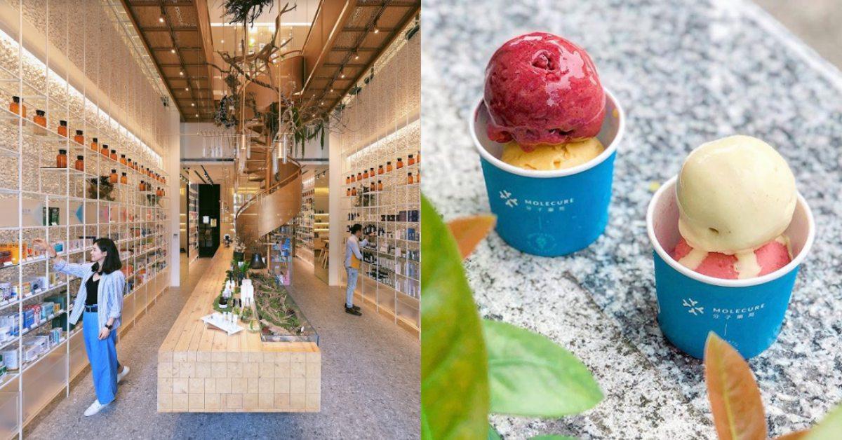 台中最美《分子藥局》聯名推6款未來冰淇淋!解宿醉、金魚腦吃了就能對症下藥?