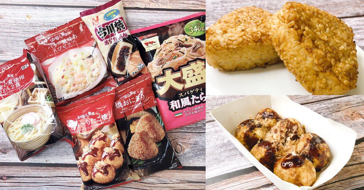 《全家》把日本限定款美食搬到台灣!日本烤飯糰、章魚燒半夜當宵夜「喔伊細~」