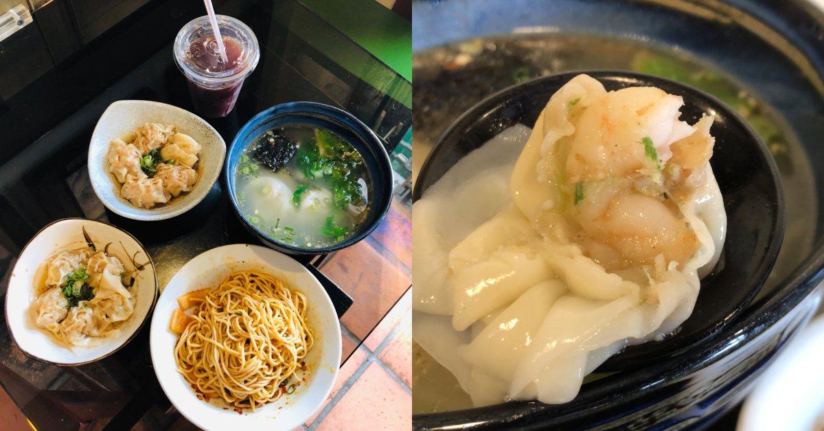 【食間到】交通不方便卻永遠有人排隊的「餛飩舖子」!鮮蝦、潮鯛、干貝9款口味餛飩樣樣都厲害