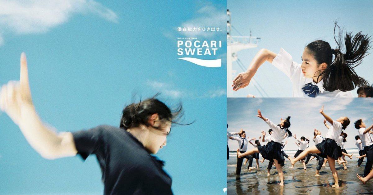 日本最夯的90後攝影師!《寶礦力水得》奧山由之首次來台個展,4大亮點分析