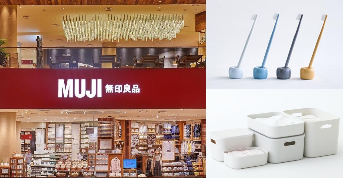 MUJI控看過來!日本無印良品店員票選「10大實用商品」一定要購入