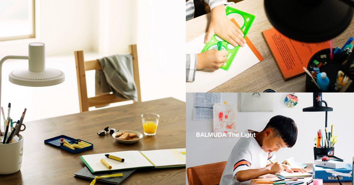 不只烤麵包機台人瘋購!日本家電霸主《BALMUDA》推出美術館等級「無影檯燈」設計的背後原來有洋蔥