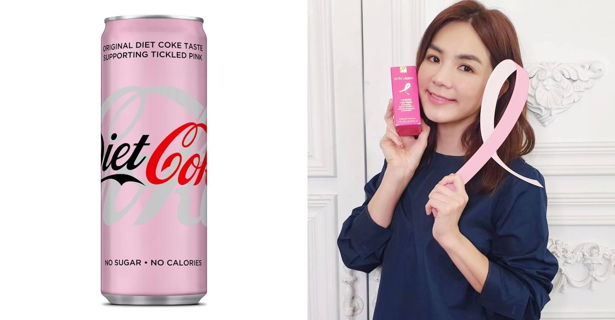 國際乳癌月吹起「粉紅」炫風,不只Coca-Cola 推出粉色可樂,這些品牌也用行動支持公益!
