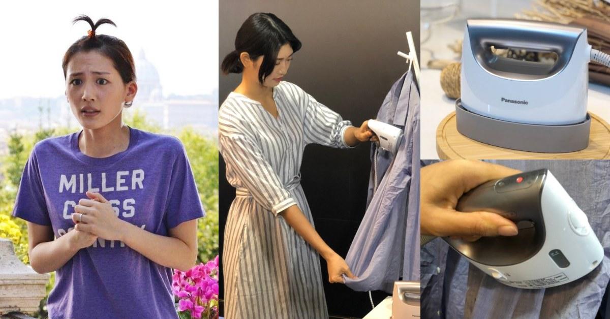 燙衣服不再手殘!風靡日本、綾瀨遙都在用這台,OL不需再提前一小時起床燙衣服囉