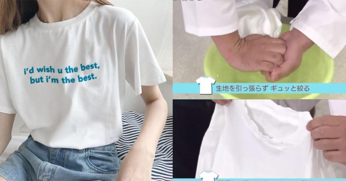 T恤領口鬆還有救!日本洗衣專家教你這樣洗,居家3招讓舊衣煥然一新