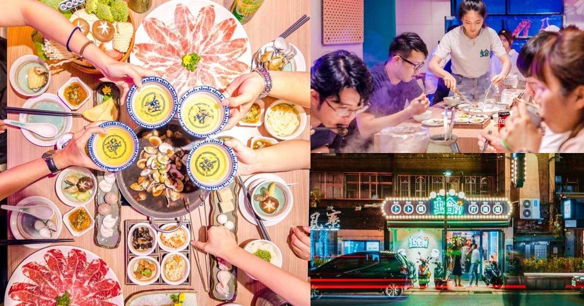 【食間到】2019最吸睛鍋店在這!用料超豪邁滿鍋蛤蜊《蛤?!》有什麼厲害?