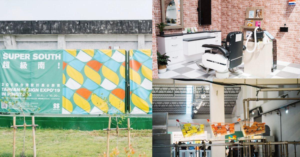超級強也「超級南」台灣設計展屏東登場!雲霄推車、抬槓理容院通通有!月夜越美的「超級南」8大亮點分析