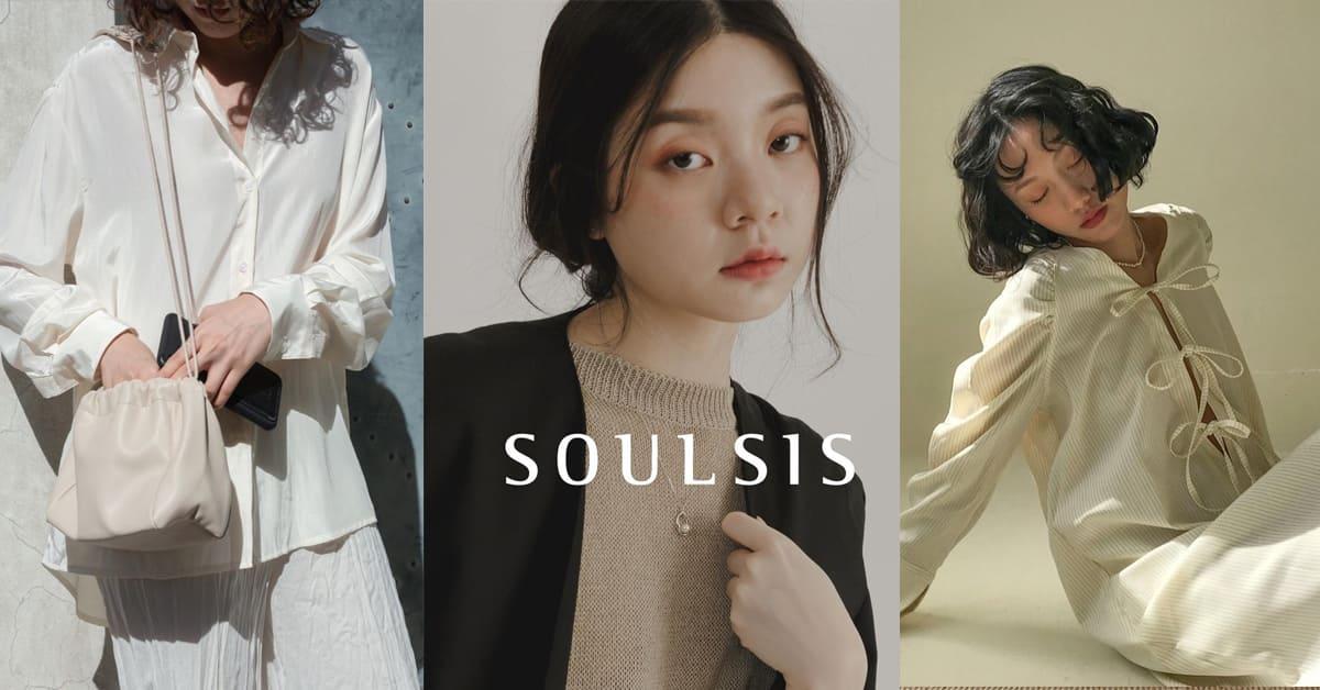 親自赴韓挑貨的5間「質感系」正韓網拍推薦!SOULSIS、葒、Leme Studio推你入坑