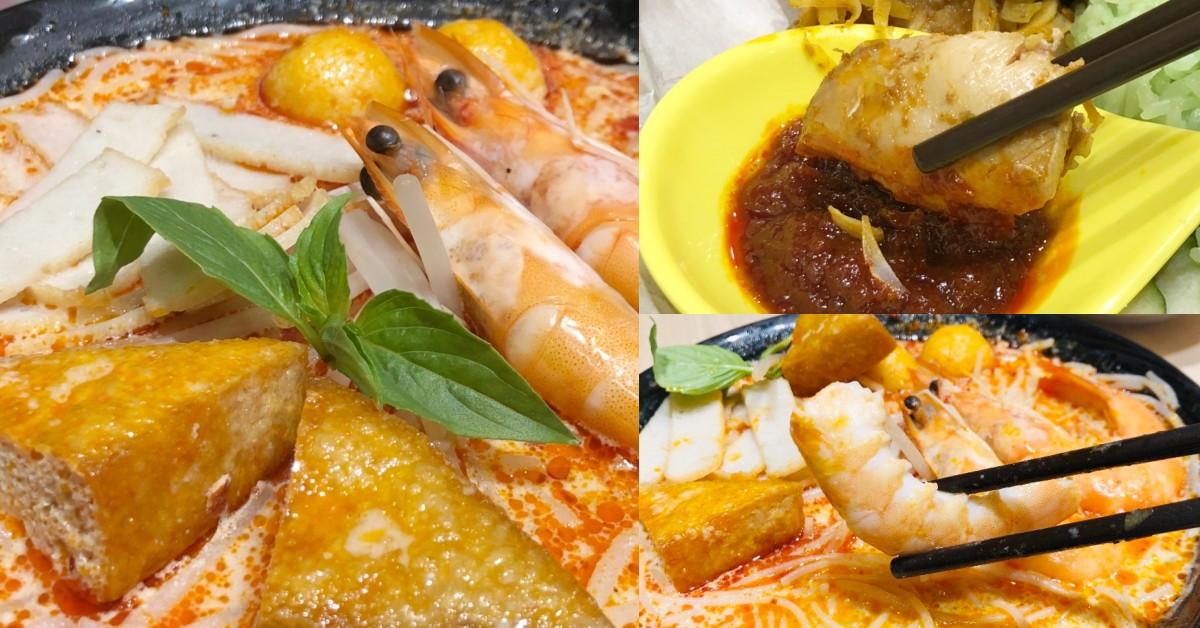 【食間到】新加坡米其林美食「328加東叻沙」台北就吃得到!濃郁椰奶叻沙、椰漿飯推薦