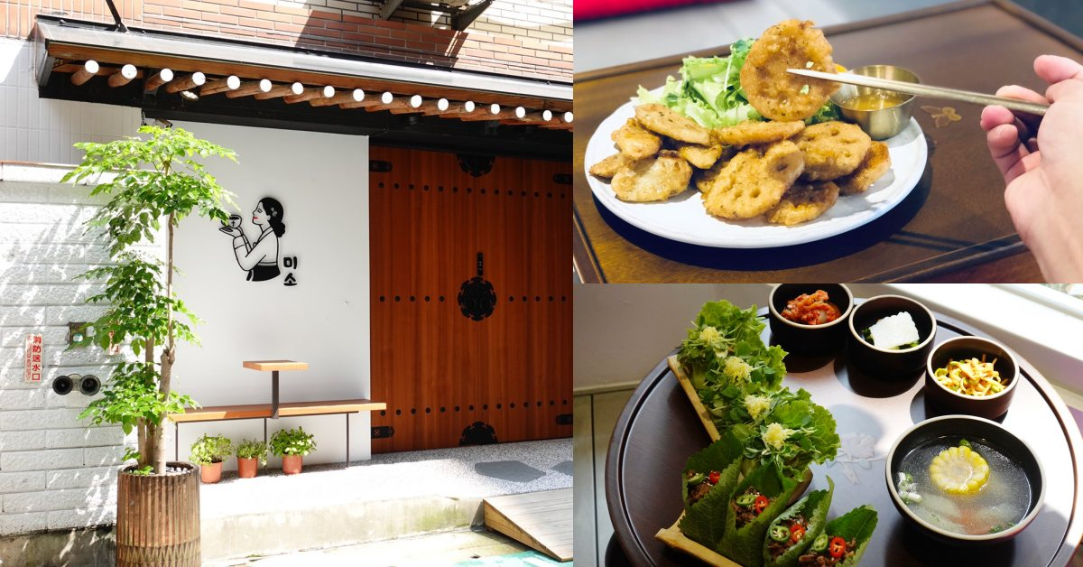 【食間到】隱身永安市場的《美笑咖啡》竟是韓食料理店?正統大邱韓屋韓國料理報到!