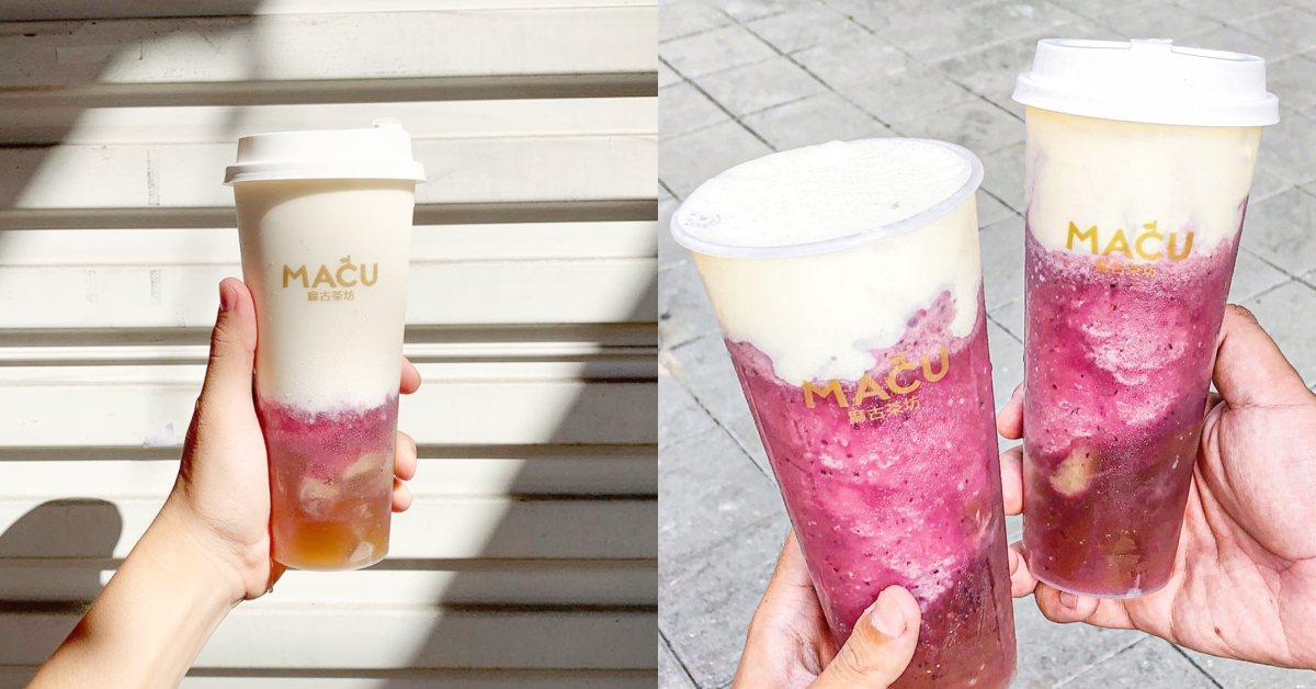 麻古茶坊推出高顏值粉紫系「芝芝葡萄果粒」IG洗版重災!一整顆巨峰葡萄都喝得到!