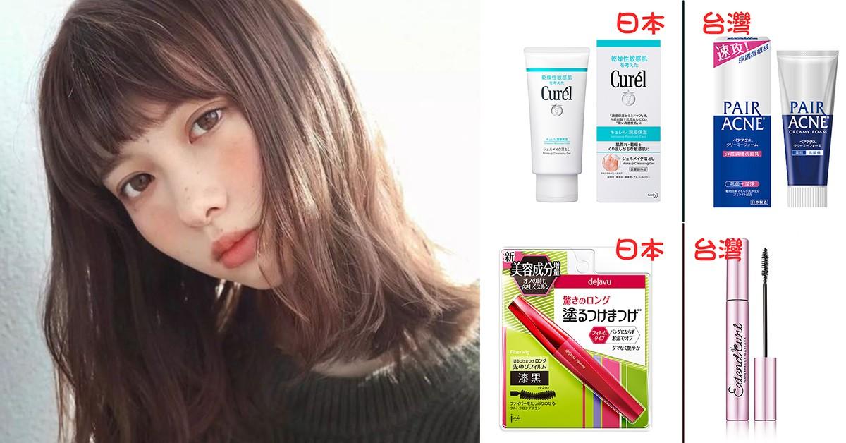 Tomod's 上半年熱銷Top.3揭曉!台灣妹、日本妹保養彩妝喜歡的大不同?
