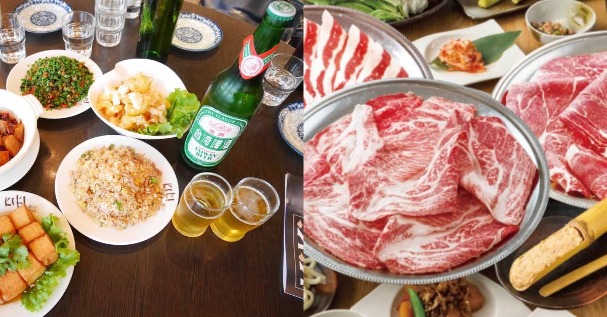 【台灣】台北必去聚會餐廳總整理:101海鮮美食、KiKi川菜、don-tei和牛吃到飽、愛新覺羅,台北最推薦的餐廳一次介紹給你!
