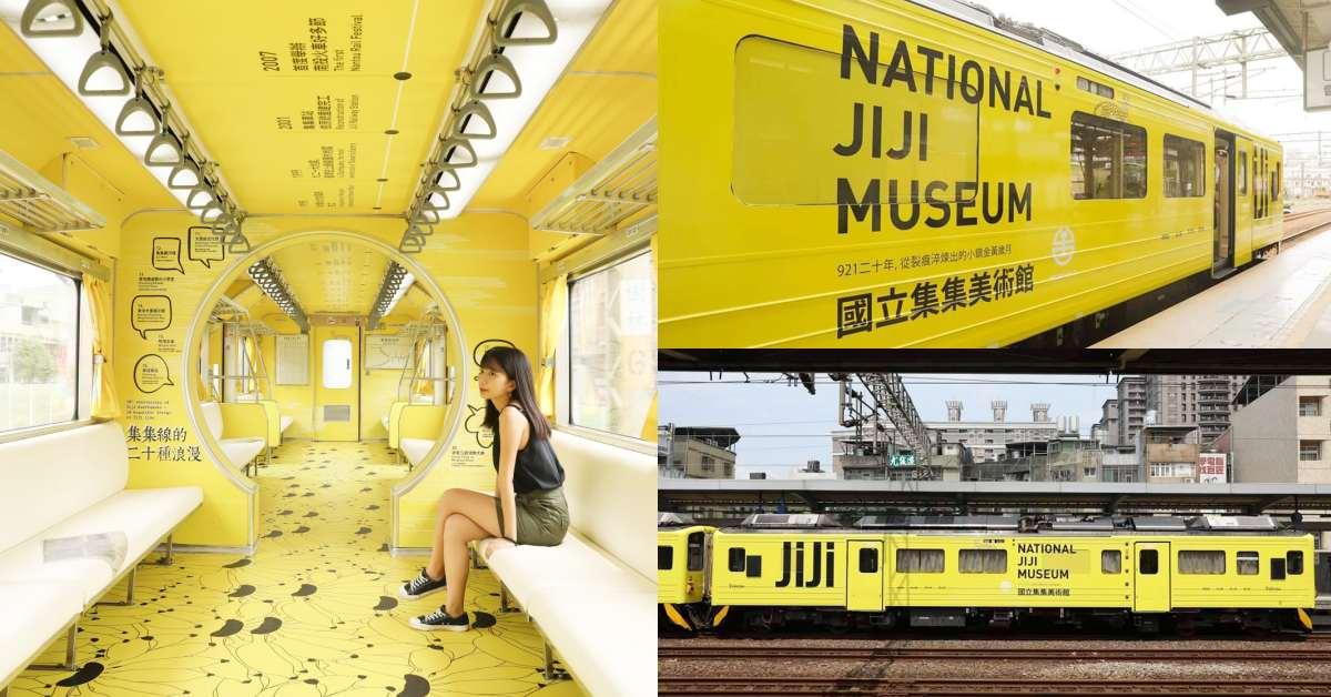 會移動的美術館!香蕉黃集集列車《國立集集美術館》絕美4大彩蛋一次看