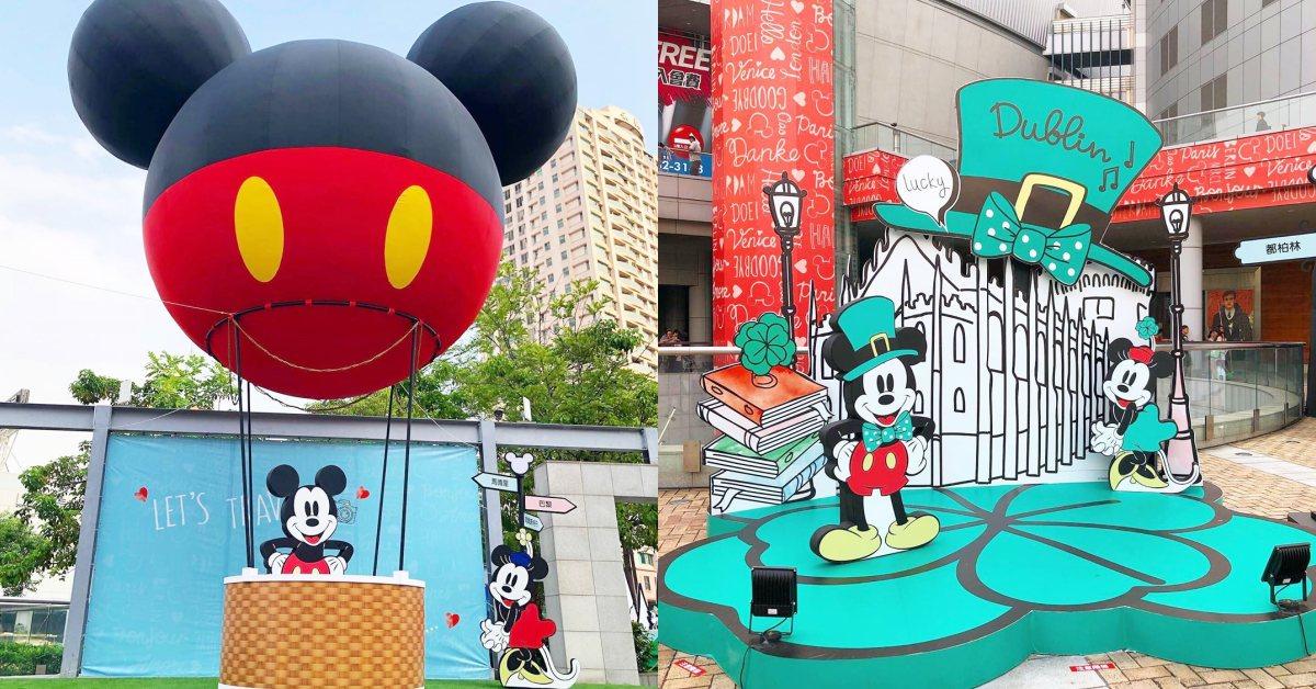 米奇、米妮全員到齊!全台首座巨大米奇熱氣球、7大主題打卡裝置藝術通通都在高雄《漢神巨蛋》