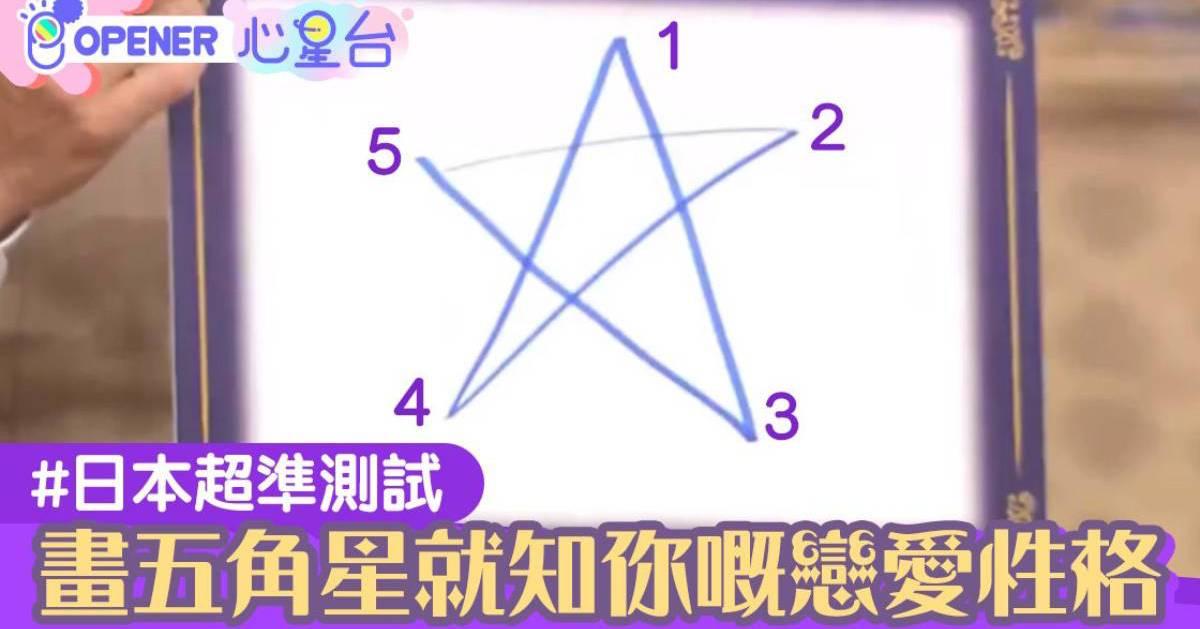 神準!超簡單戀愛測驗 畫五角星就能了解你的愛情觀