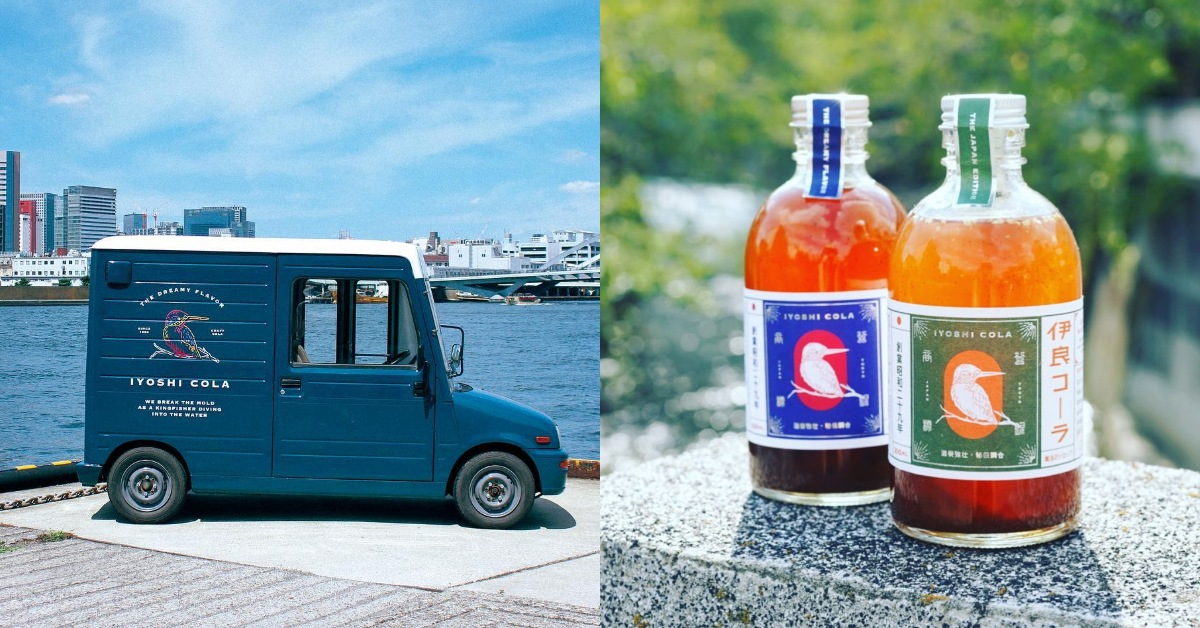可樂還能有新滋味?全球首支日系手作可樂《Iyoshi Cola》融合漢方藥材,連歐美遊客都愛上
