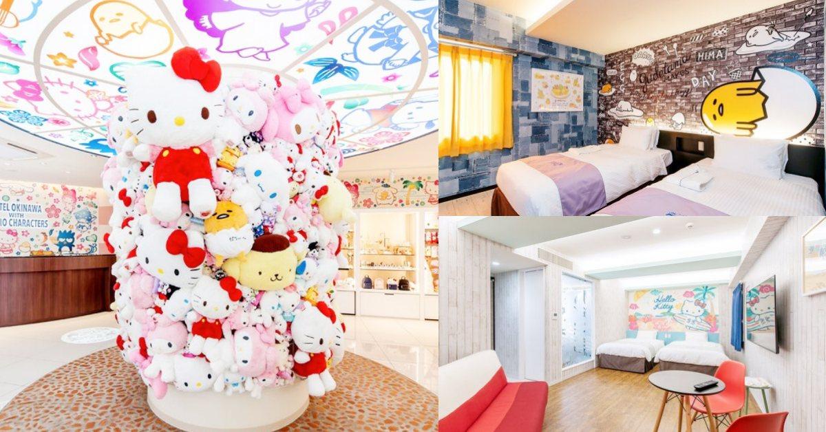 日本首間「三麗鷗主題飯店」沖繩開幕!Hello Kitty、蛋黃哥陪你入睡,連餐點都萌翻了!