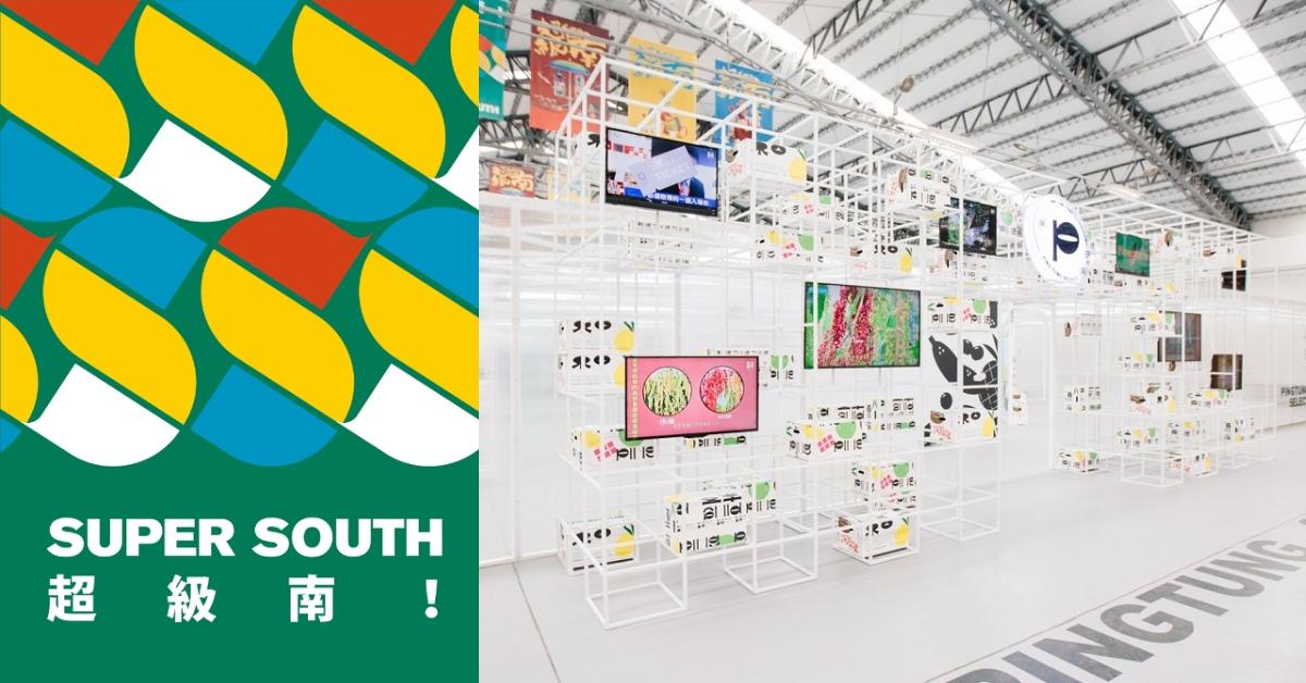最潮設計展《超級南》在屏東亮相!眾多知名設計師聯手打造,重點展區搶先看