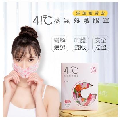 41度C 葉黃素蒸氣眼罩10入(無香型)